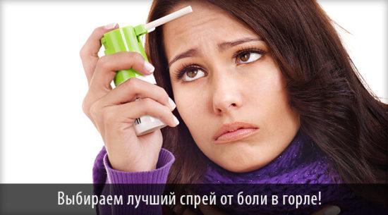 Спрей с антибиотиком при ангине