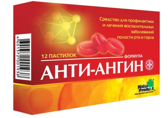 применение антиангина