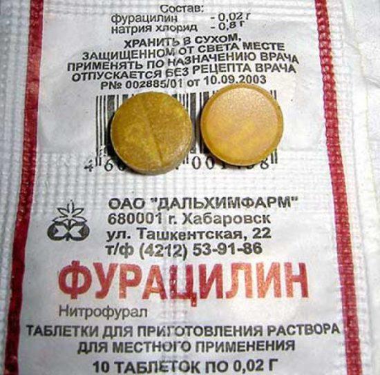фурацилин для горла
